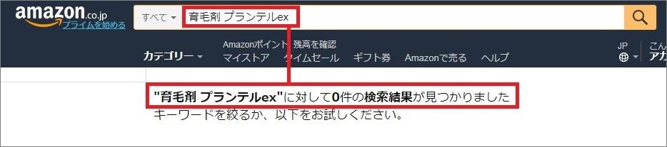 AmazonでプランテルEXを検索