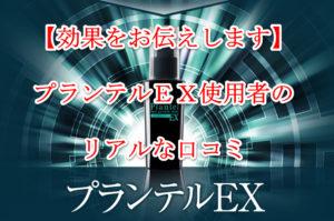 【効果をお伝えします】発毛剤プランテルEX使用者のリアルな口コミ