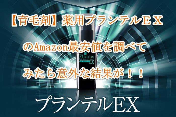 プランテルEXのAmazon最安値