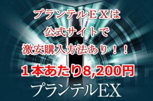 プランテルEXは公式サイトでしか買えません!しかも安く買う方法あり